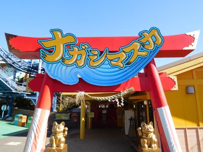 hafema-nagashimasuka-fuji-q-highland-8