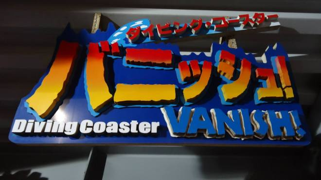 Diving Coaster Vanish Flex 3
