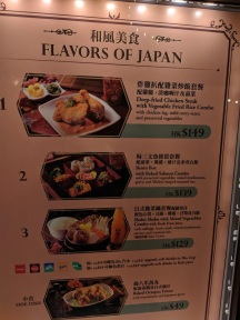 Japanese menu as of May 2019.