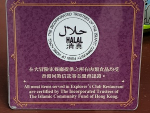 Explorer's Club Halal Certifcation
