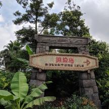 Adventure Isle sign at Shanghai Disneyland